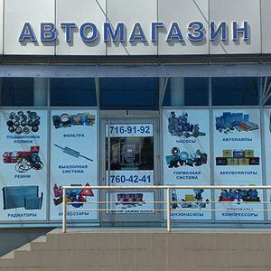 Автомагазины Партизанска