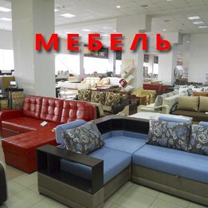 Магазины мебели Партизанска