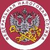 Налоговые инспекции, службы в Партизанске