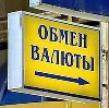 Обмен валют в Партизанске