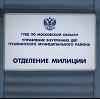 Отделения полиции в Партизанске