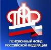 Пенсионные фонды в Партизанске