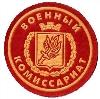 Военкоматы, комиссариаты в Партизанске