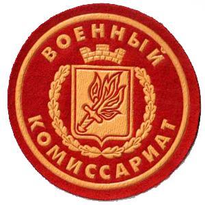 Военкоматы, комиссариаты Партизанска